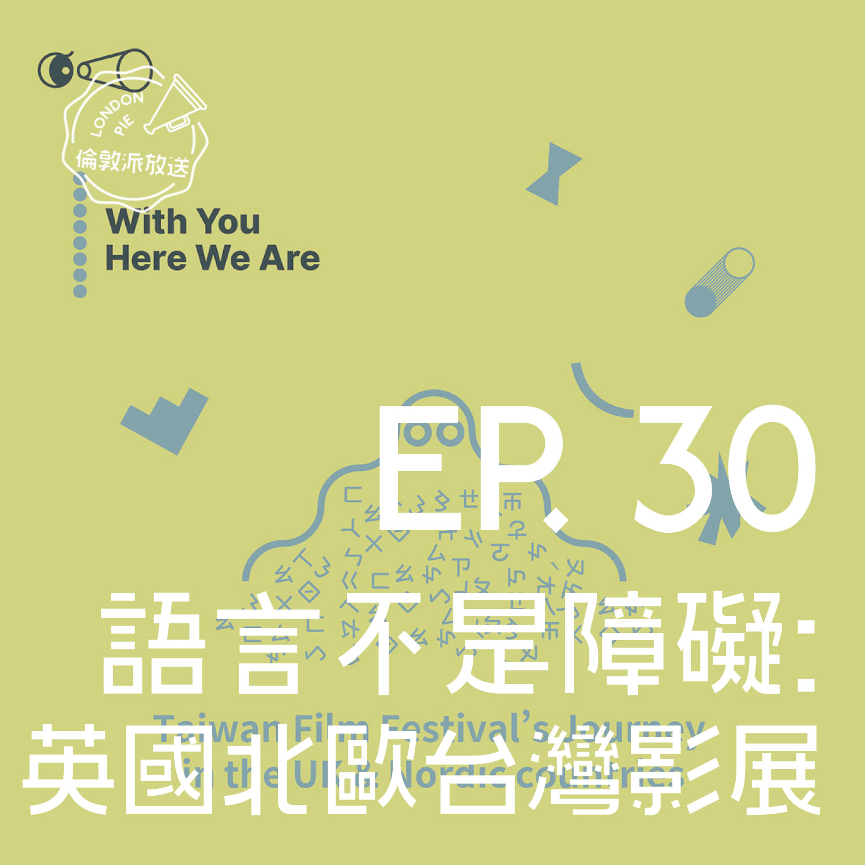 EP.30 |跨界聊英國:語言不是障礙——為什麼要在英國與北歐辦台灣影展?feat.策展人Aephie&公關小牛