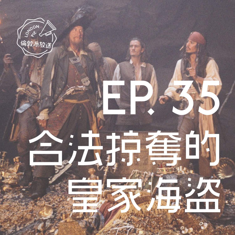EP.35 旅行二三事:大航海時代(1)合法掠奪?女王任命的皇家海盜