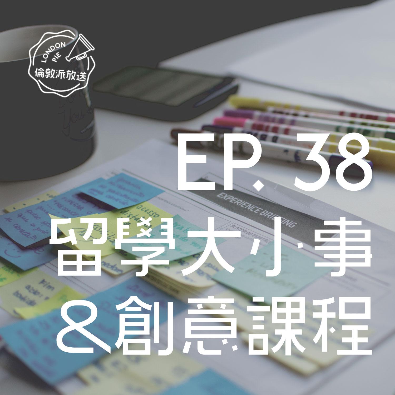 EP.38 | 在英國念書跟你想的不一樣!?留學大小事與創意產業課程