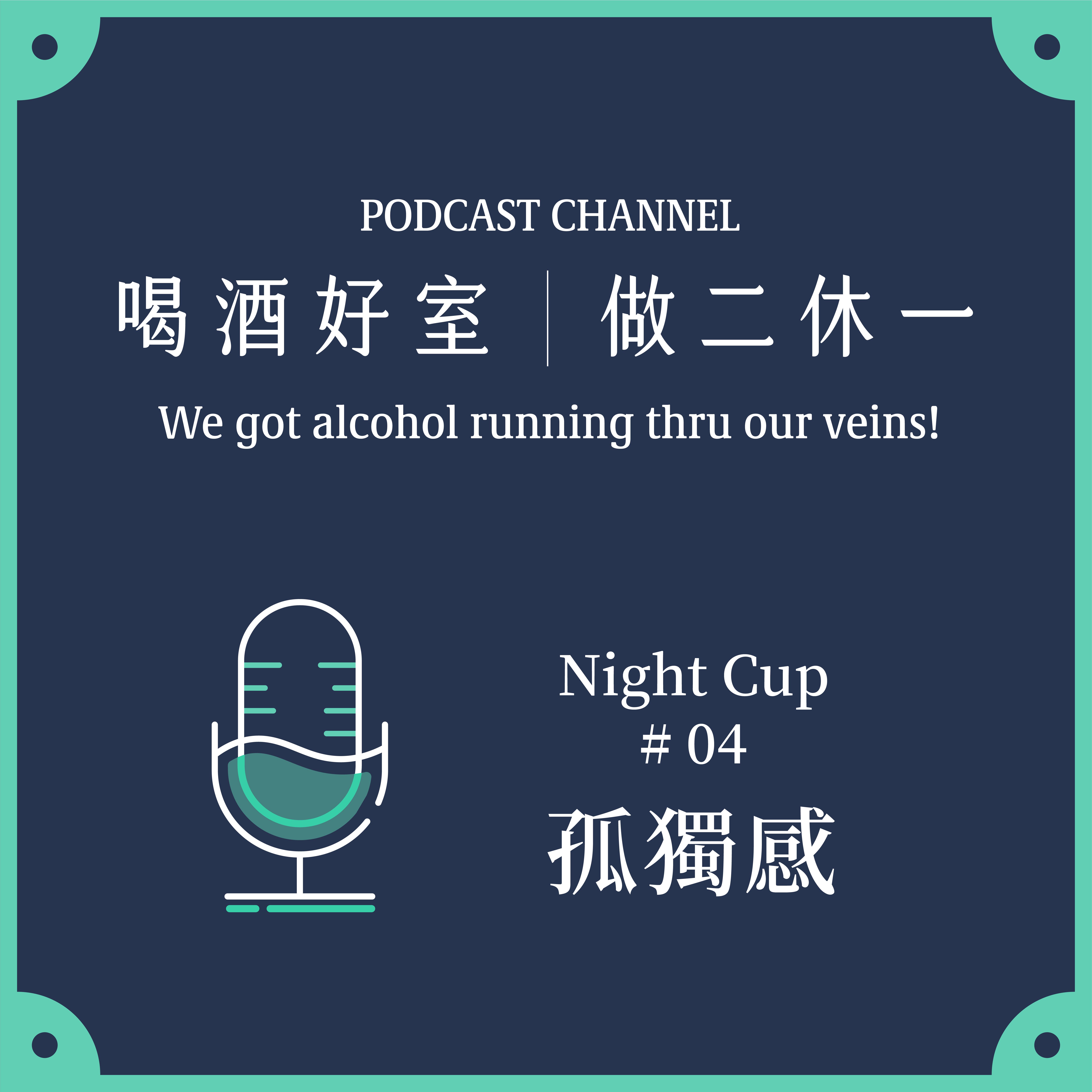 Night cup #04 從羅姊過世看觀點:對子女期待感及孤獨感