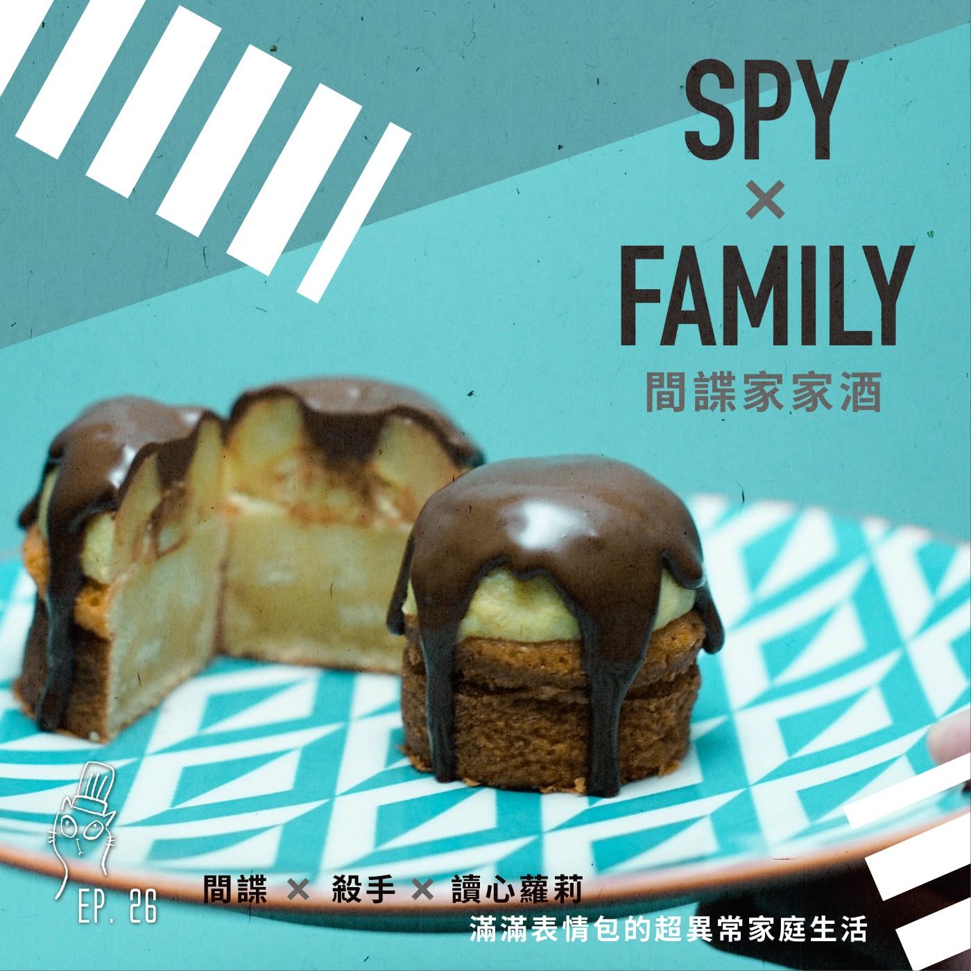 EP.26 SPY x FAMILY 間諜家家酒-間諜特務x超強女殺手x讀心超能力蘿莉的搞笑溫馨日常