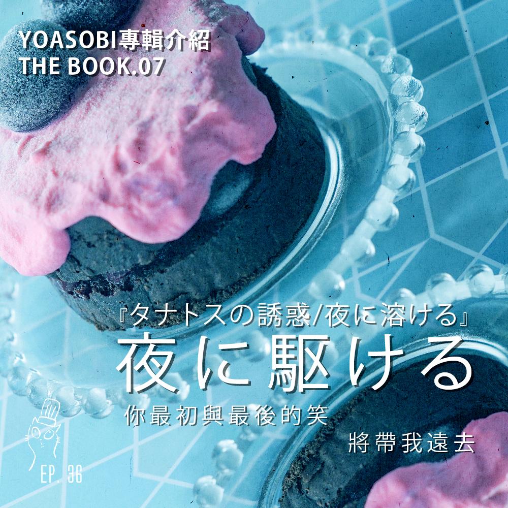 YOASOBI專輯介紹THE BOOK.07_夜に駆ける_你最初與最後的笑將帶我遠去