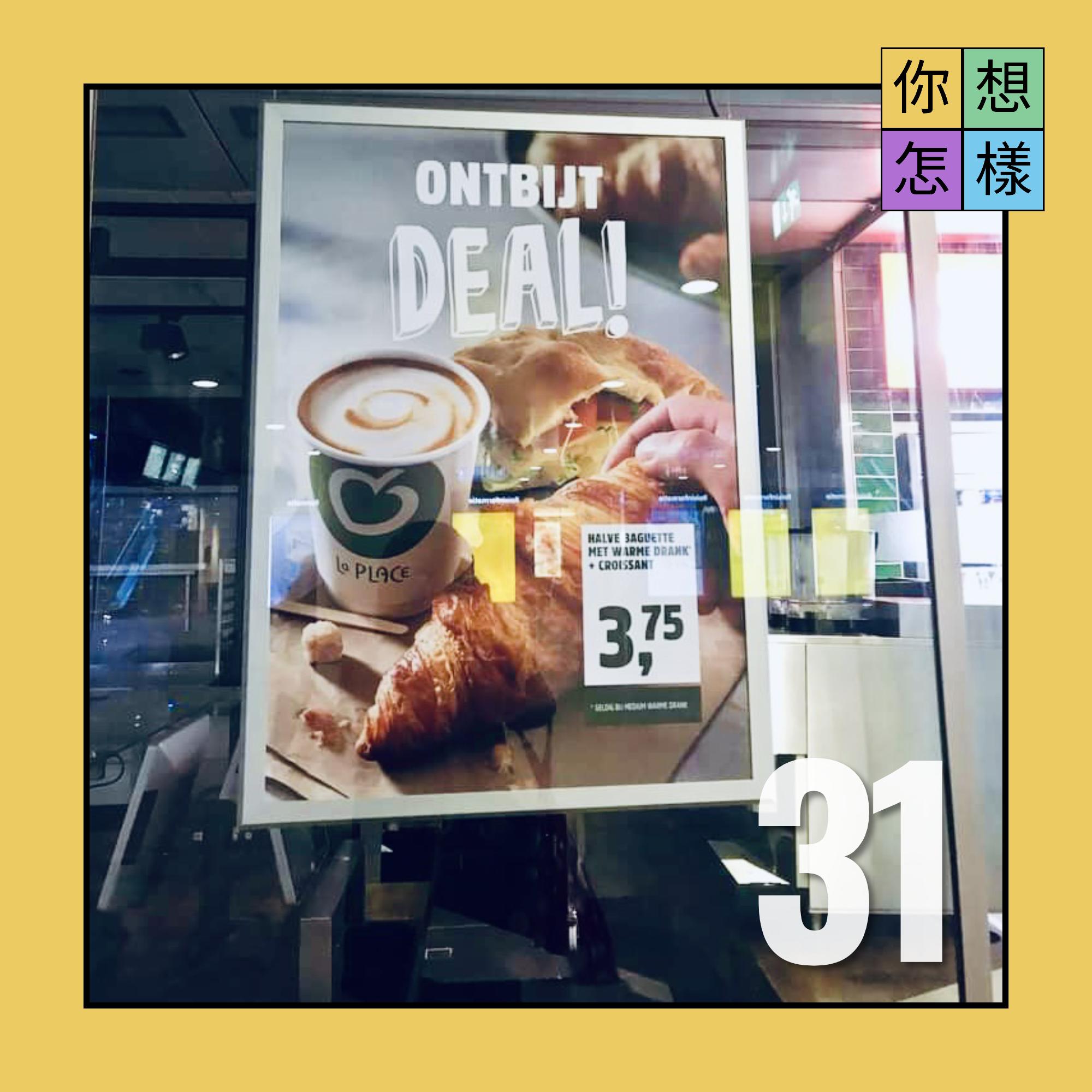 Episode 31 - 荷蘭省錢!去博物館上廁所就是王道!(Feat. 史巴小資女)