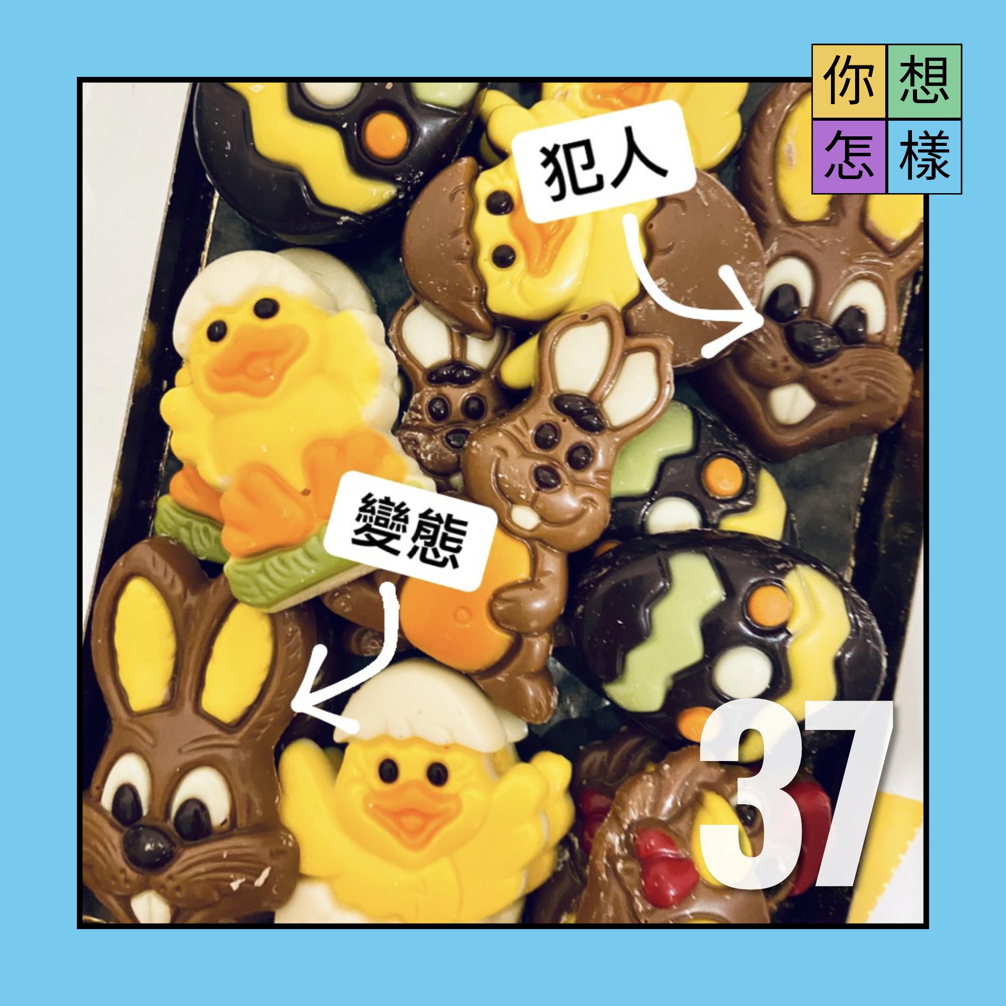Episode 37 - 變態兔兔與小禮物&職場上的黑洞現象!?
