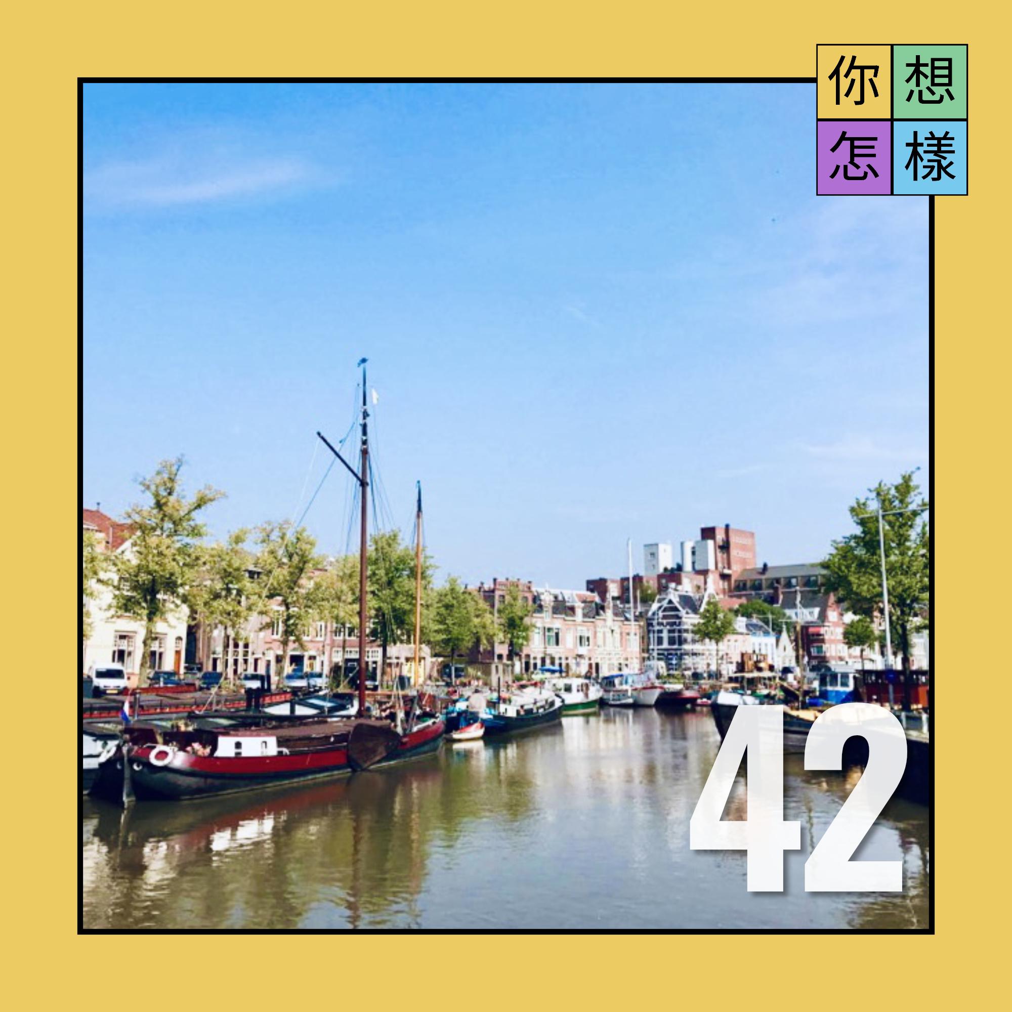 Episode 42 - 揭開 Groningen 神秘面紗!(Feat. 史巴不 ho 蘭)