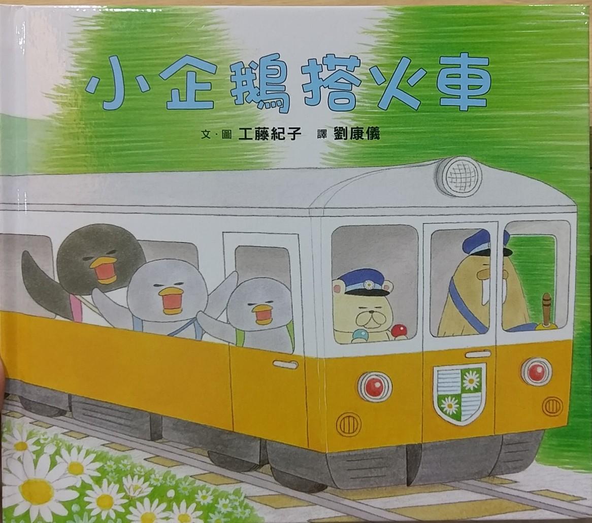 小企鵝搭火車/工藤紀子/小魯寶寶書
