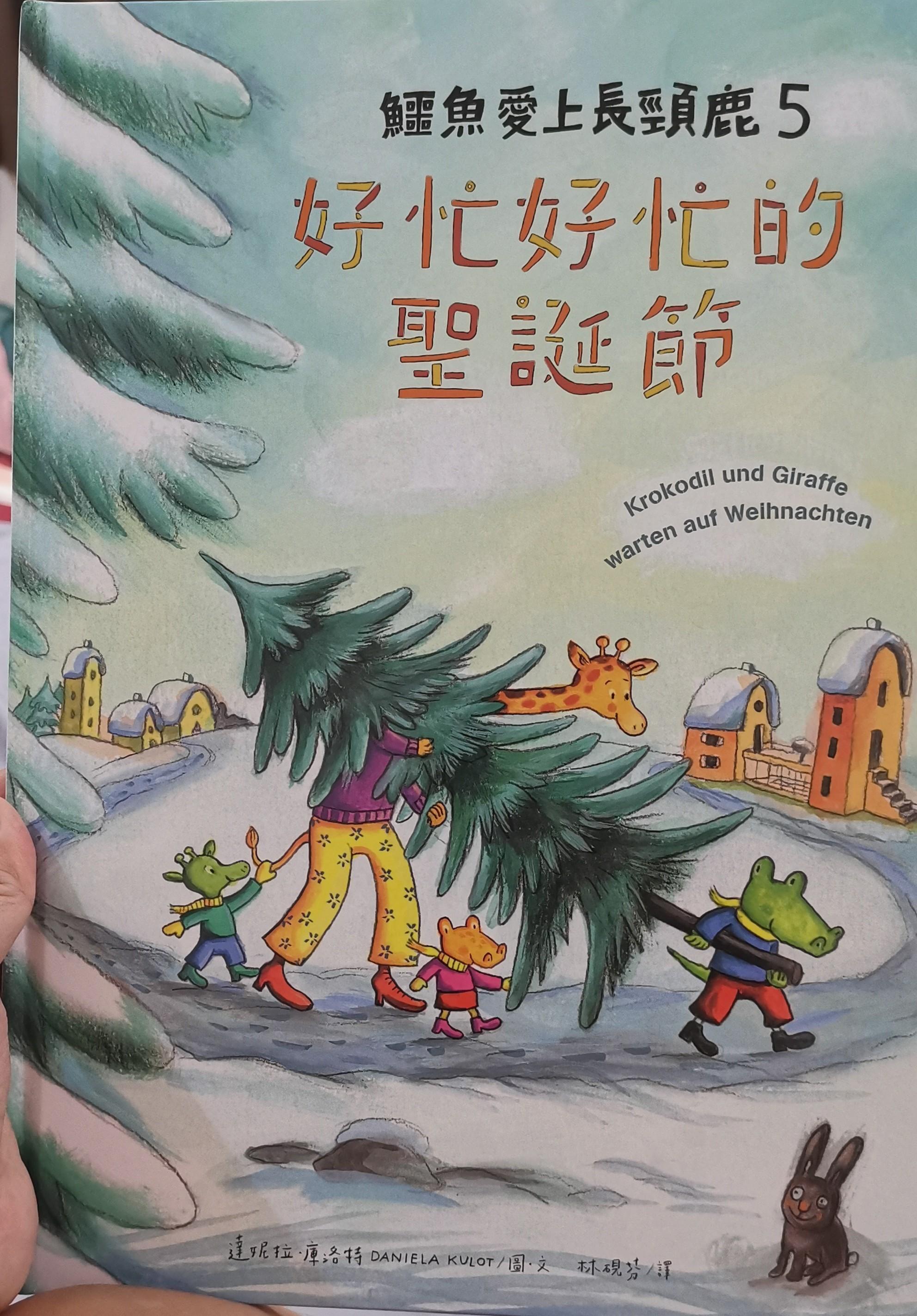 鱷魚愛上長頸鹿[5]好忙好忙的聖誕節