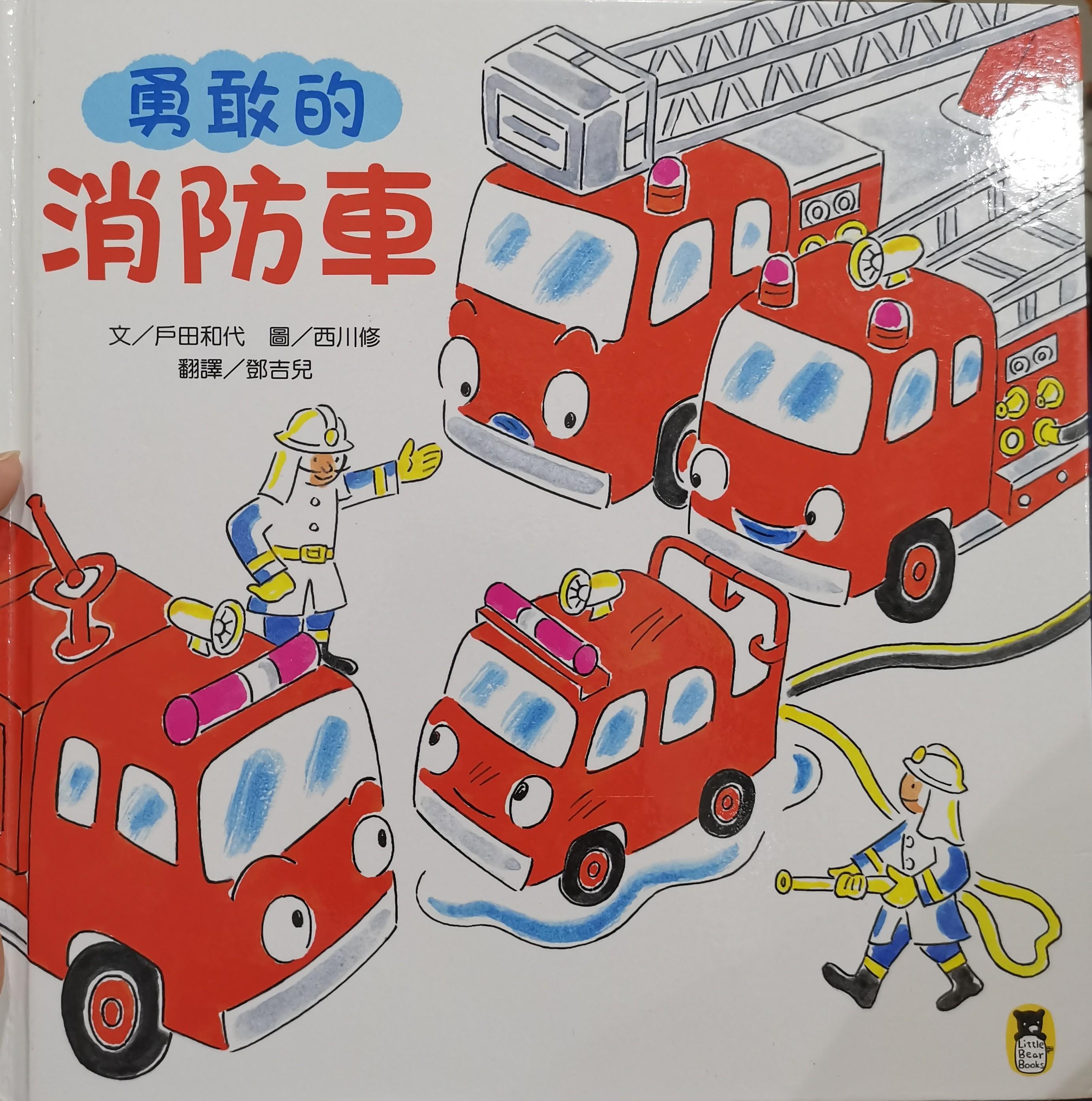 勇敢的消防車/小熊出版