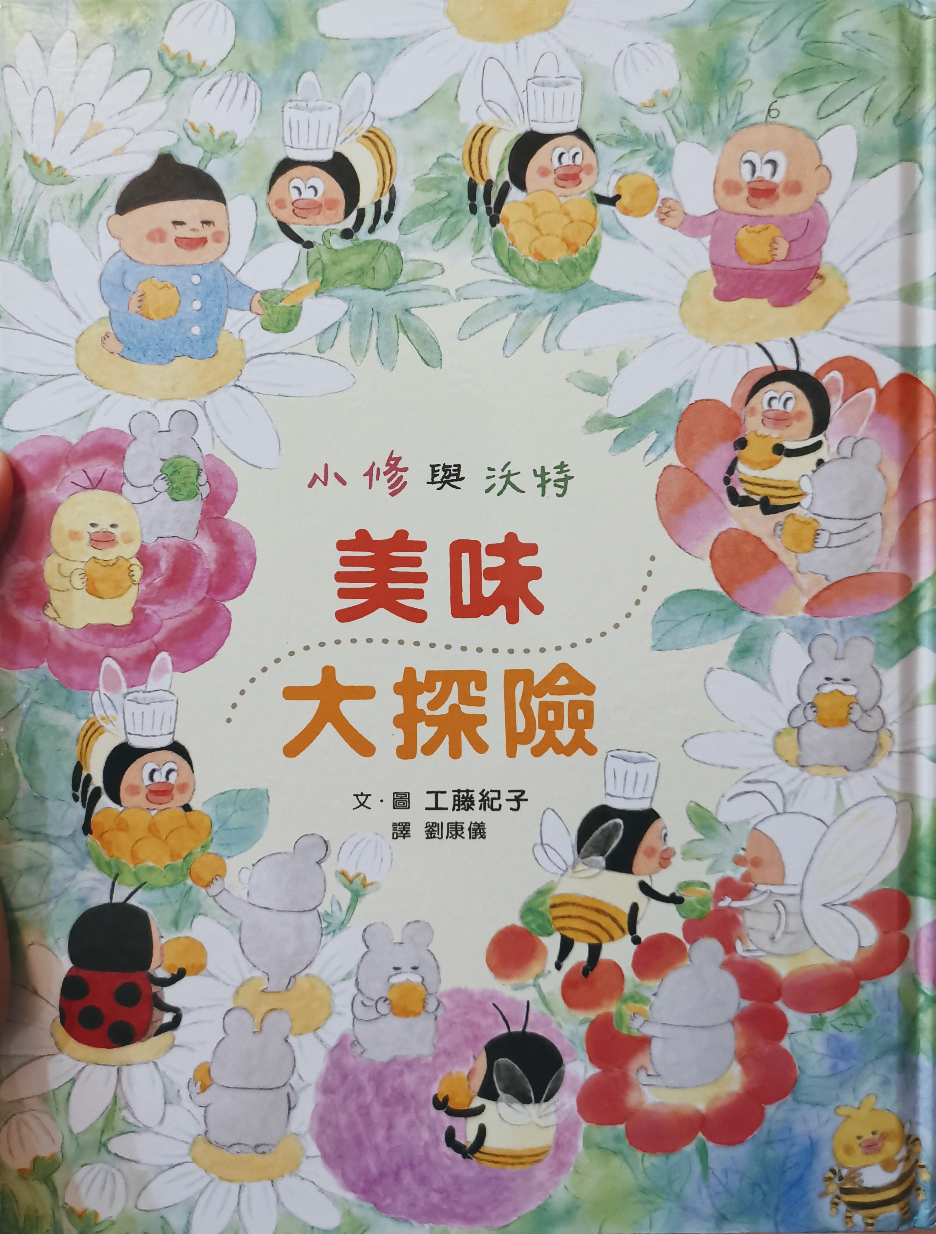 小修與沃特-美味大探險[2]/小魯文化