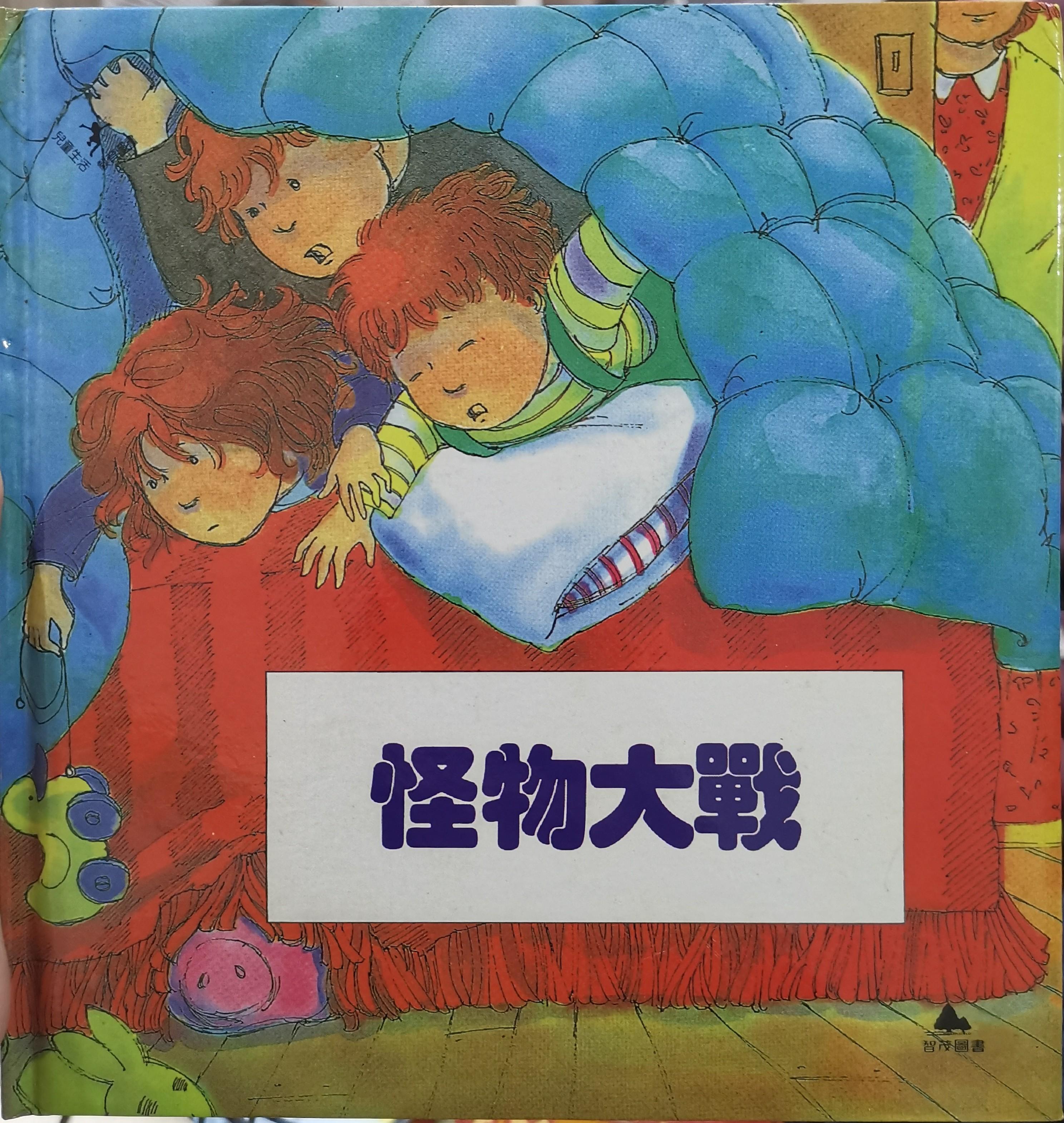 怪物大戰/智茂圖書