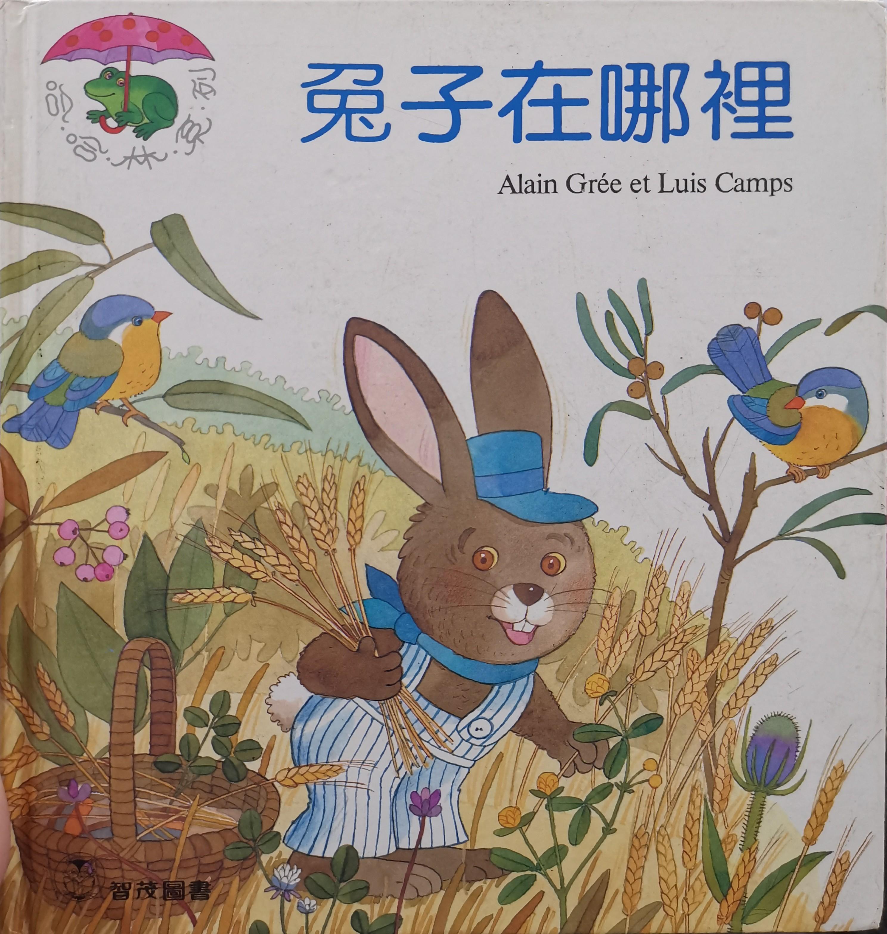 哈哈林系列1-兔子在哪裡/智茂圖書