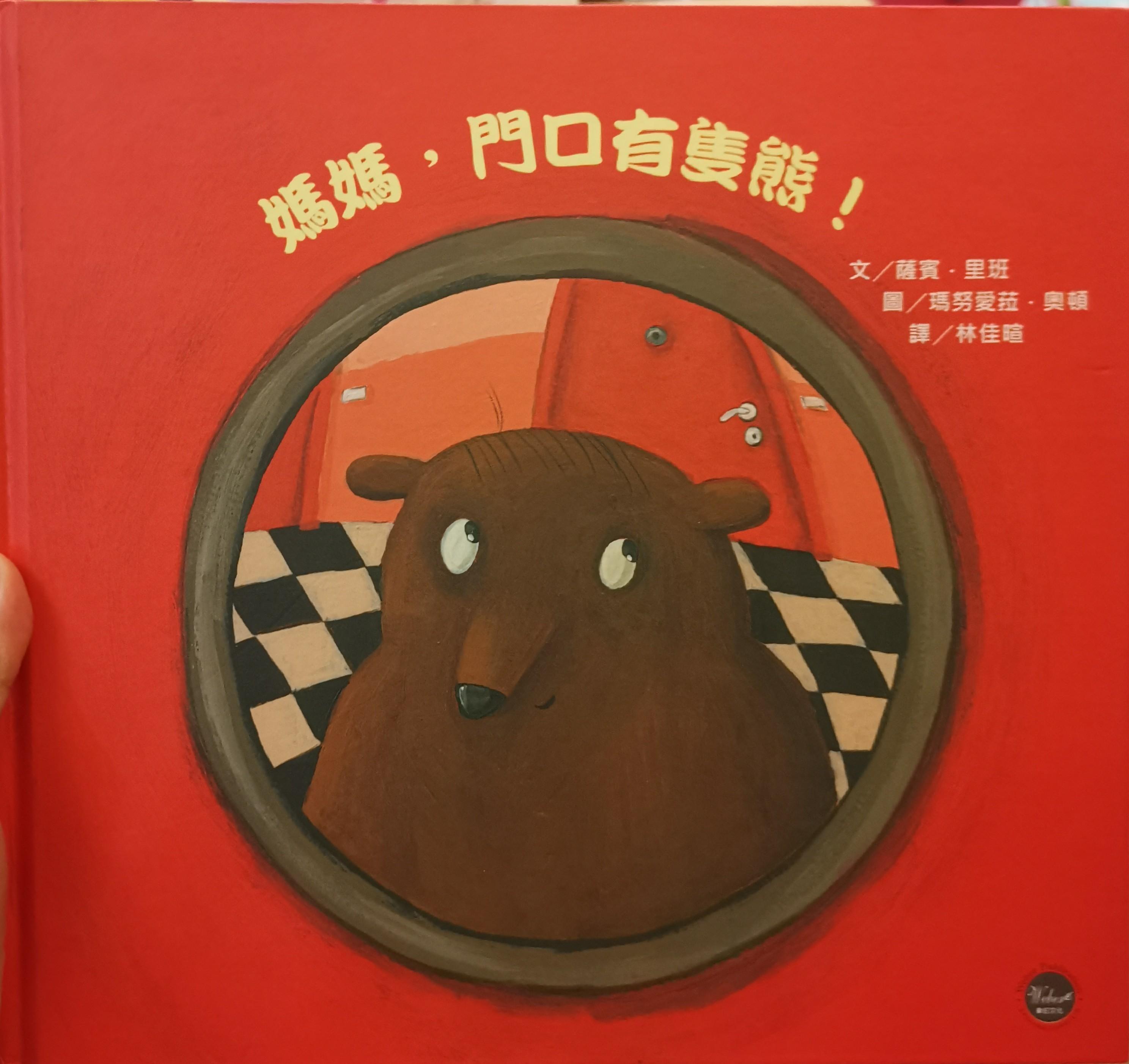 媽媽,門口有隻熊/薩賓‧里班/韋伯出版