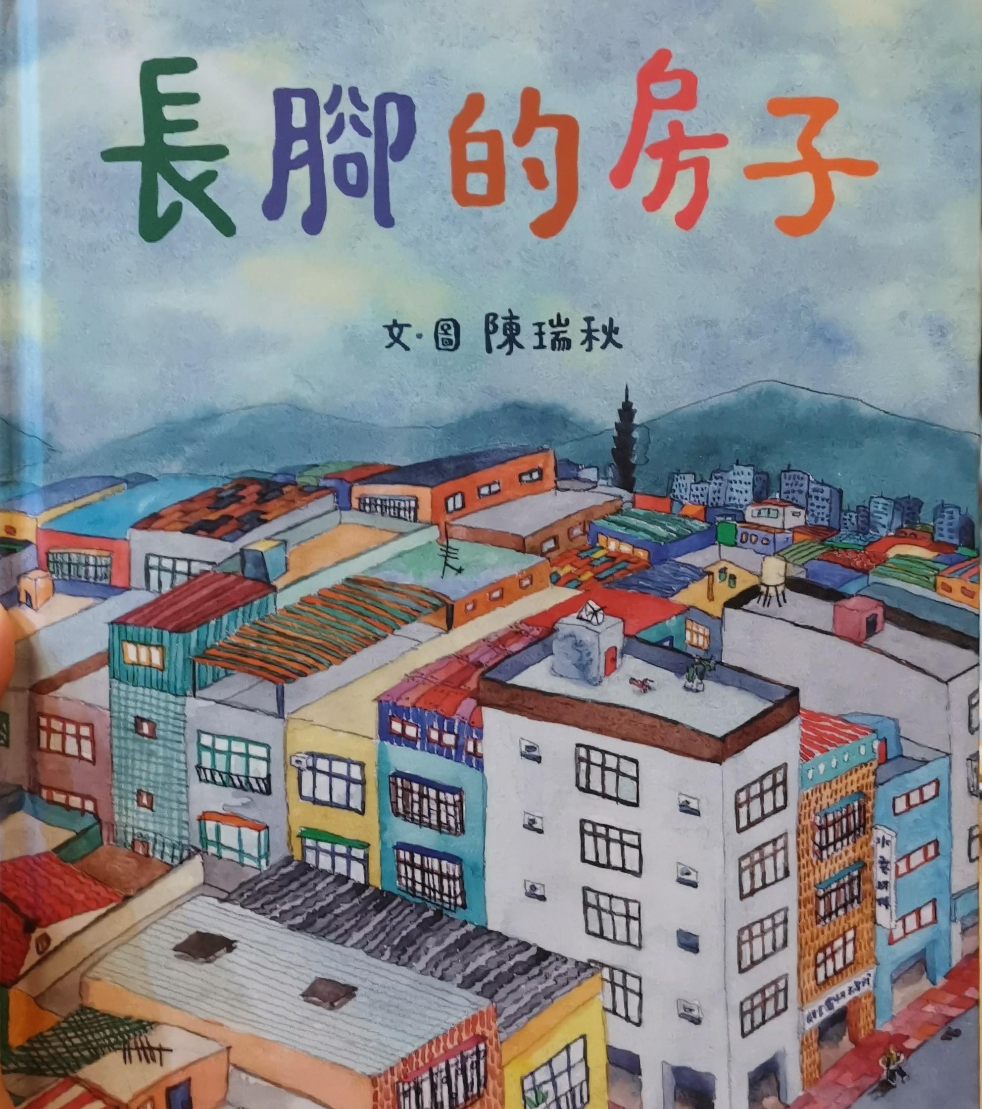 長腳的房子/陳瑞秋/小魯文化
