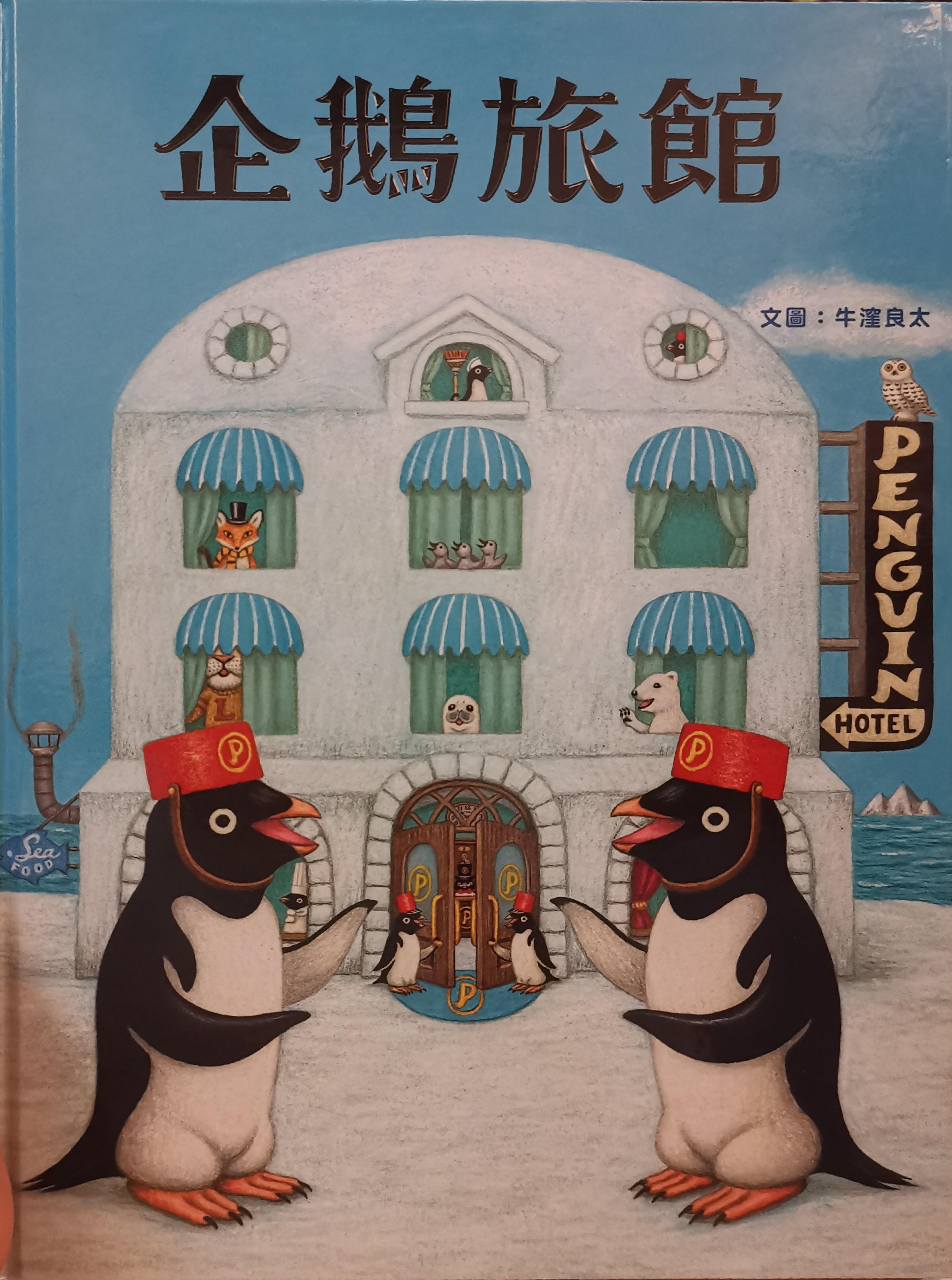 企鵝旅館/牛窪良太