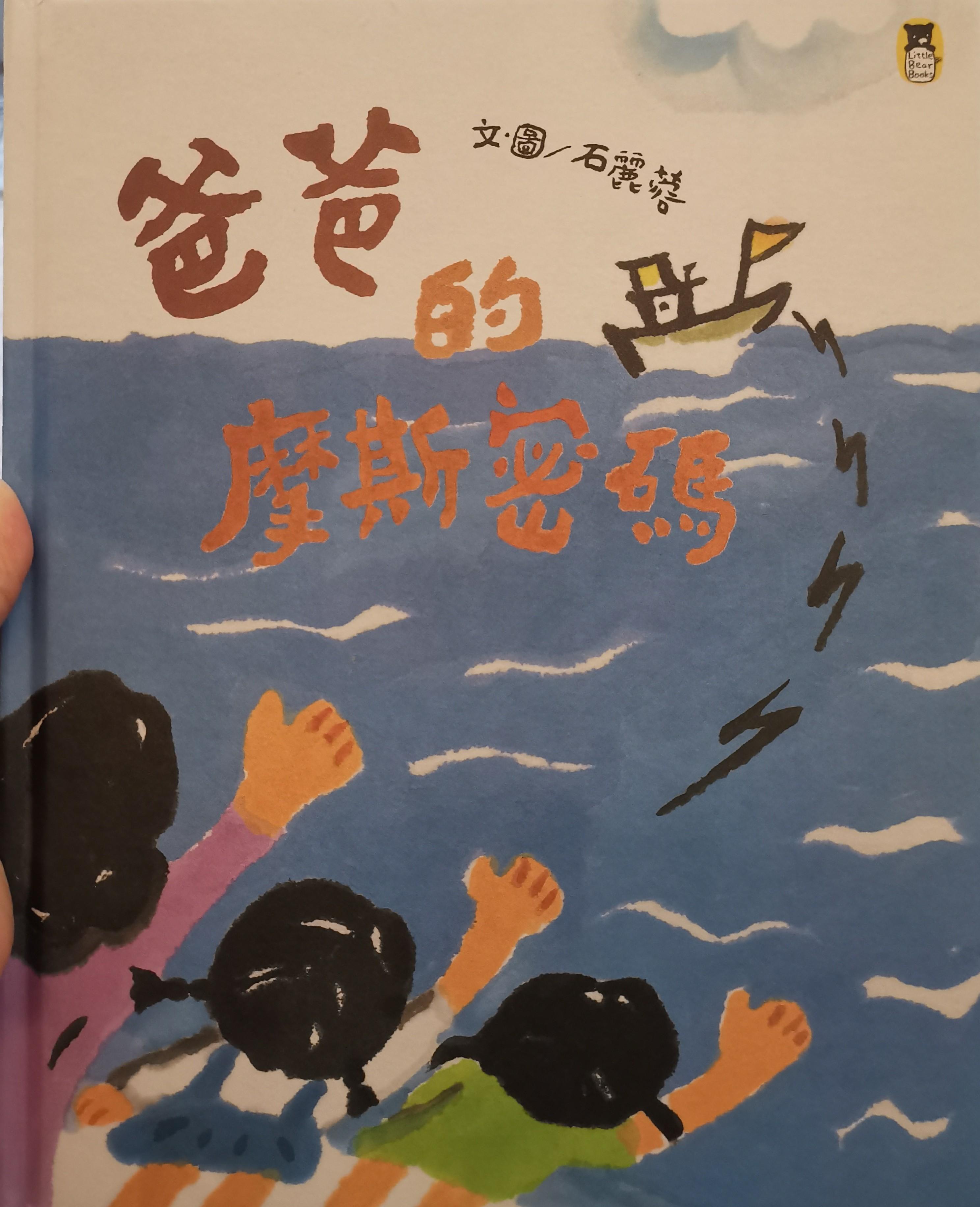 爸爸的摩斯密碼/石麗蓉/小熊出版