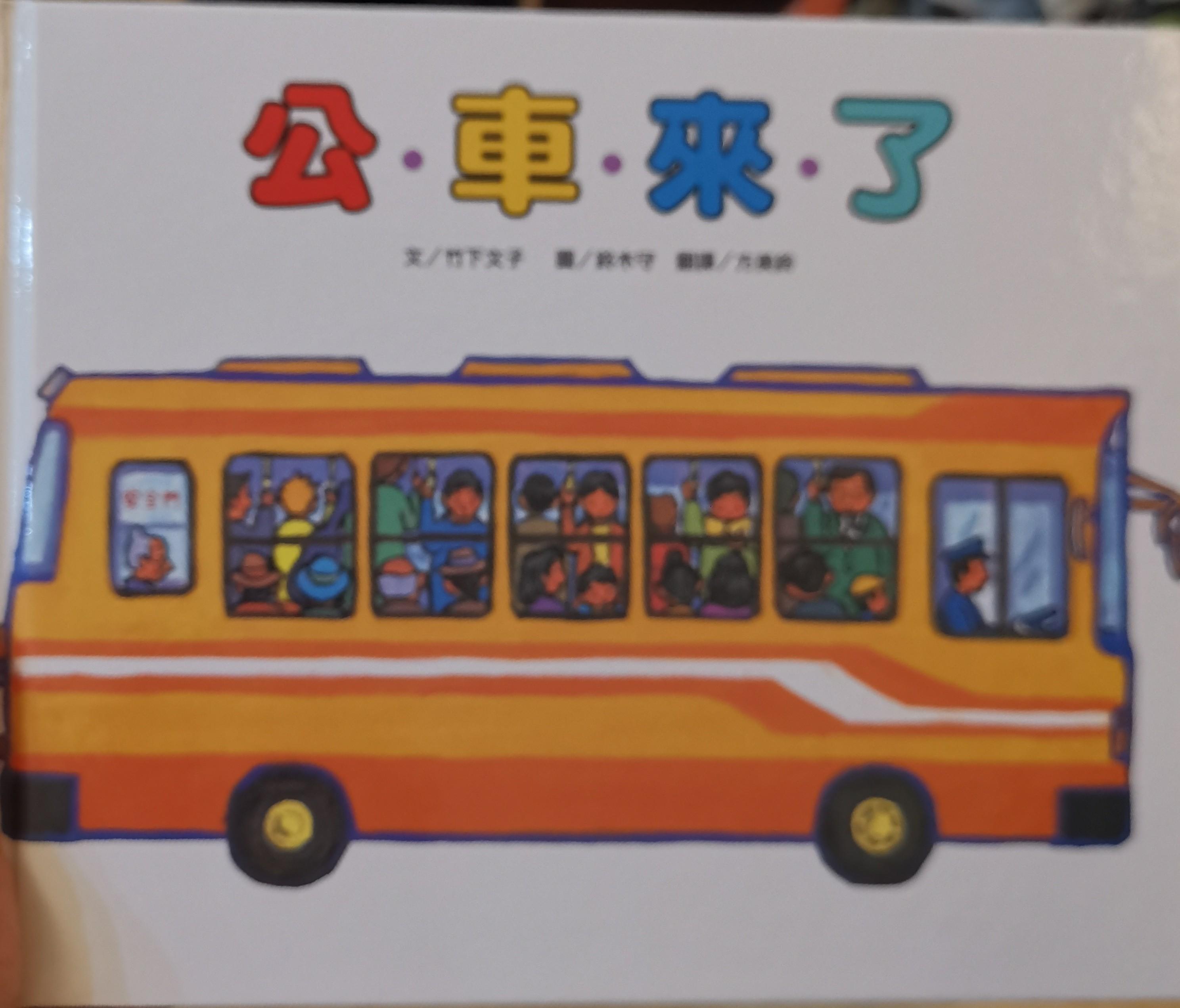 公車來了/竹下文子