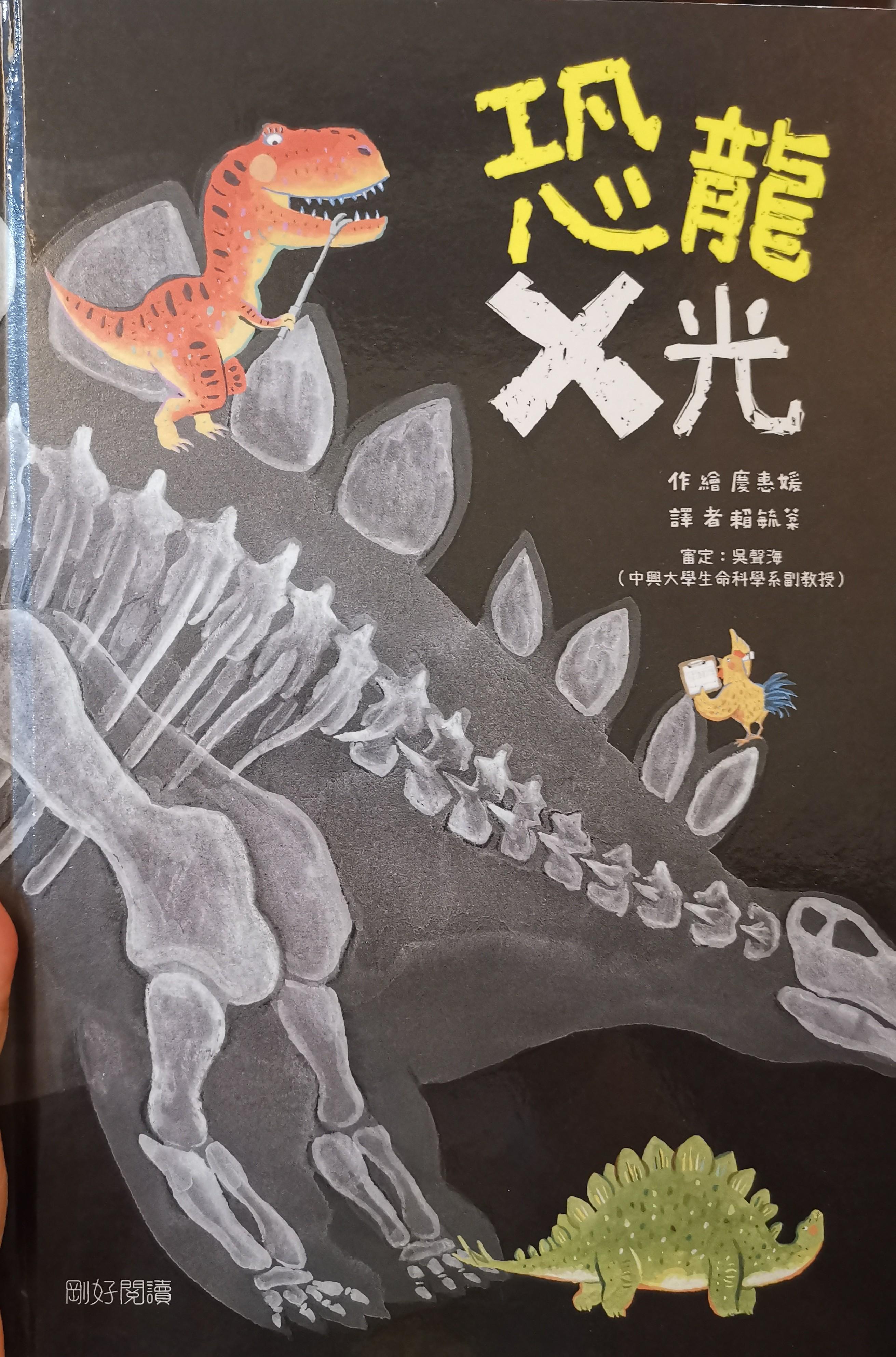 恐龍X光-梁龍