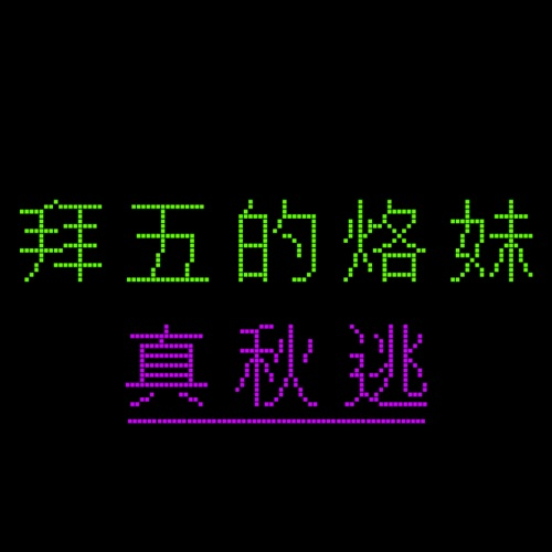 010 小gay請加油