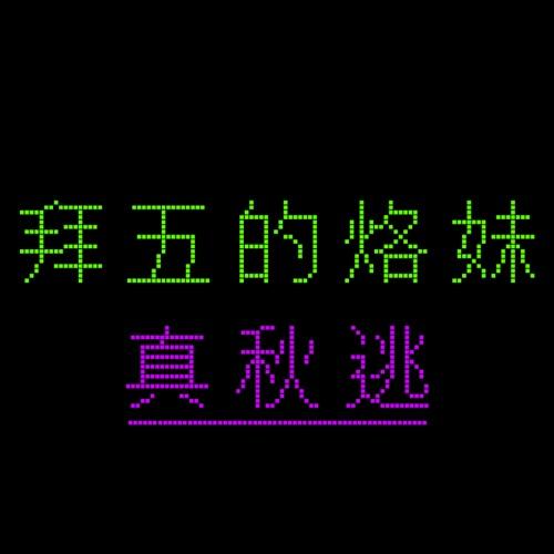 012 彰化雷砲日記