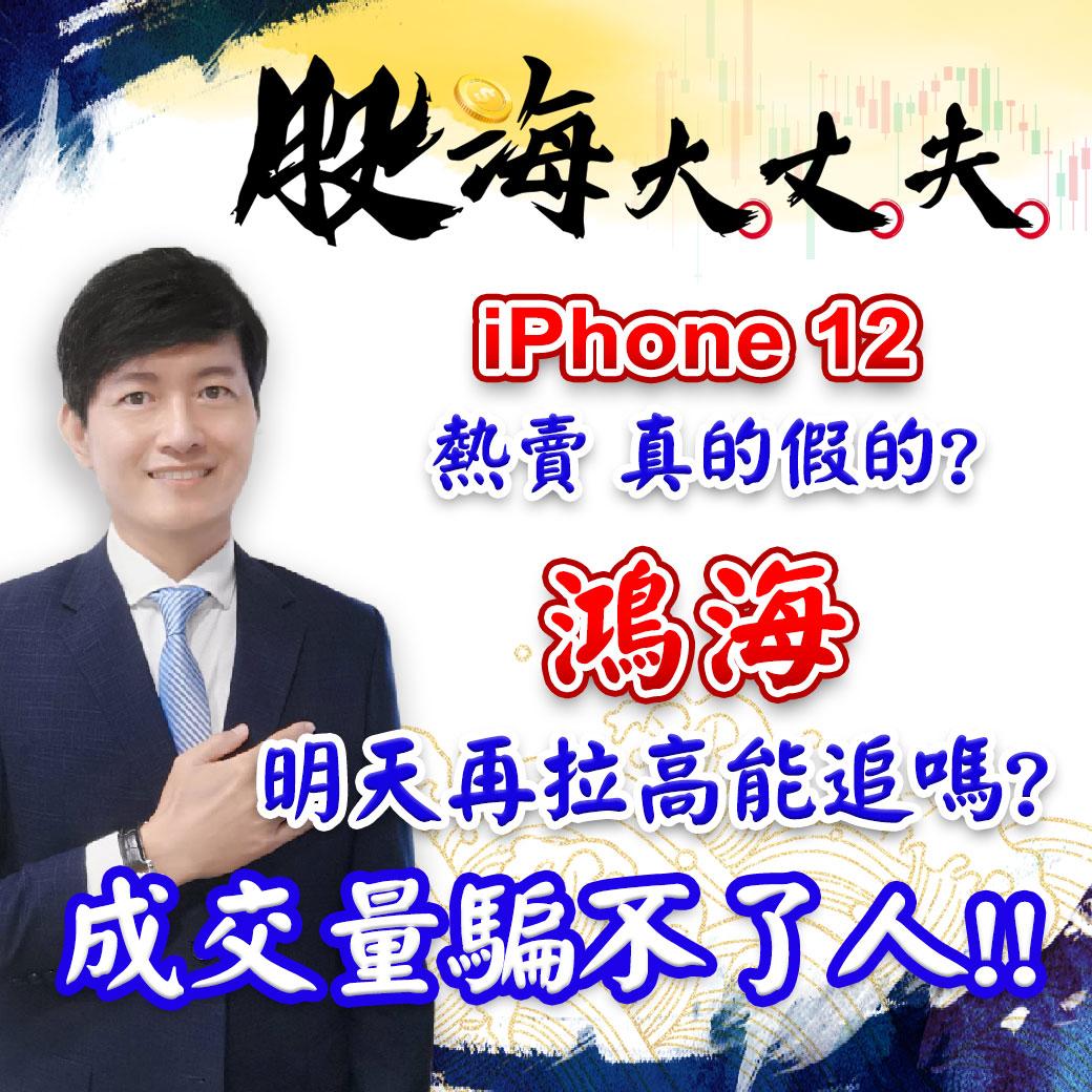10/19股海大丈夫《iphone12 熱賣 真的假的?鴻海 明天再拉高能追嗎?成交量騙不了人!!》
