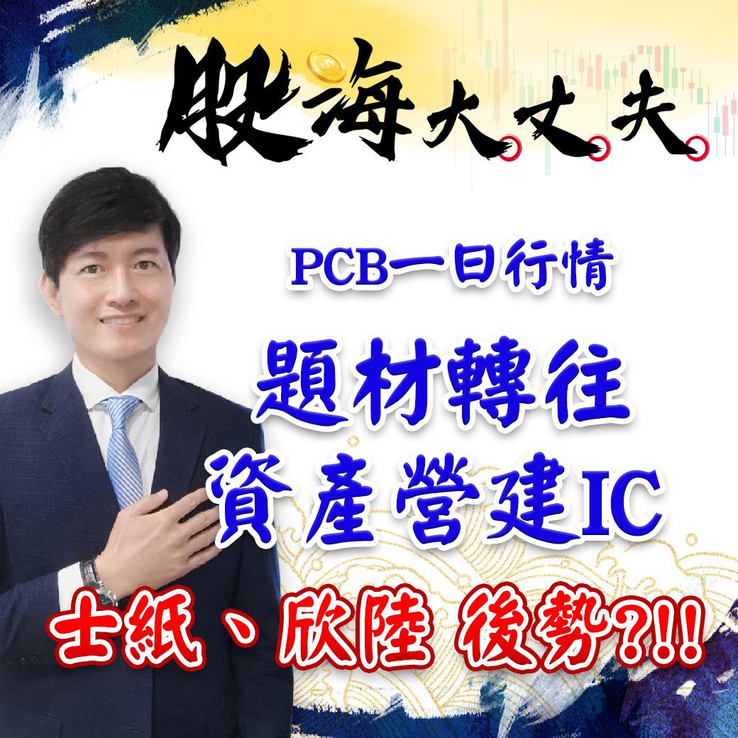 10/20股海大丈夫 《PCB一日行情!題材轉往資產營建 IC #士紙、#欣陸 後勢?!!》