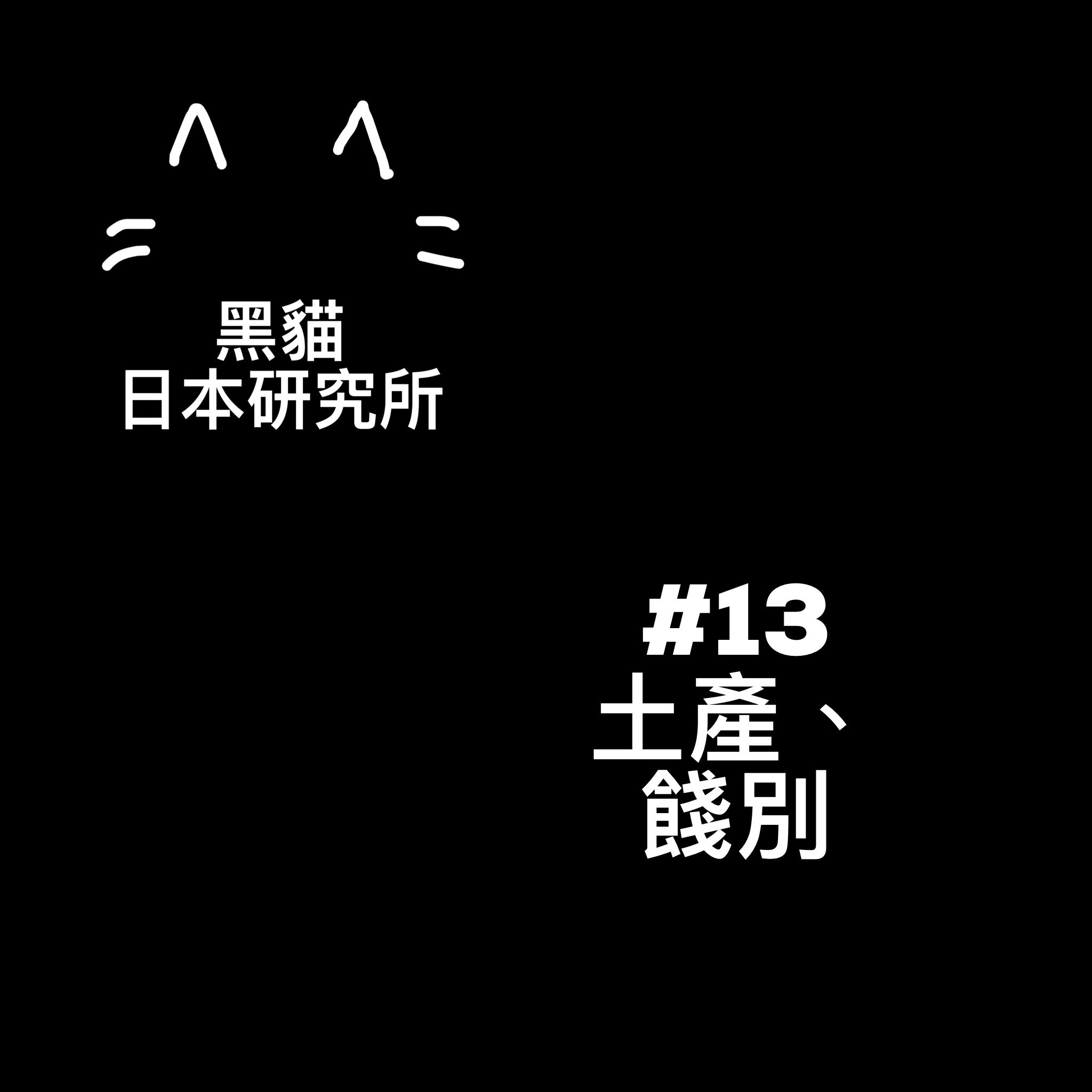 第13集 - 土產、餞別