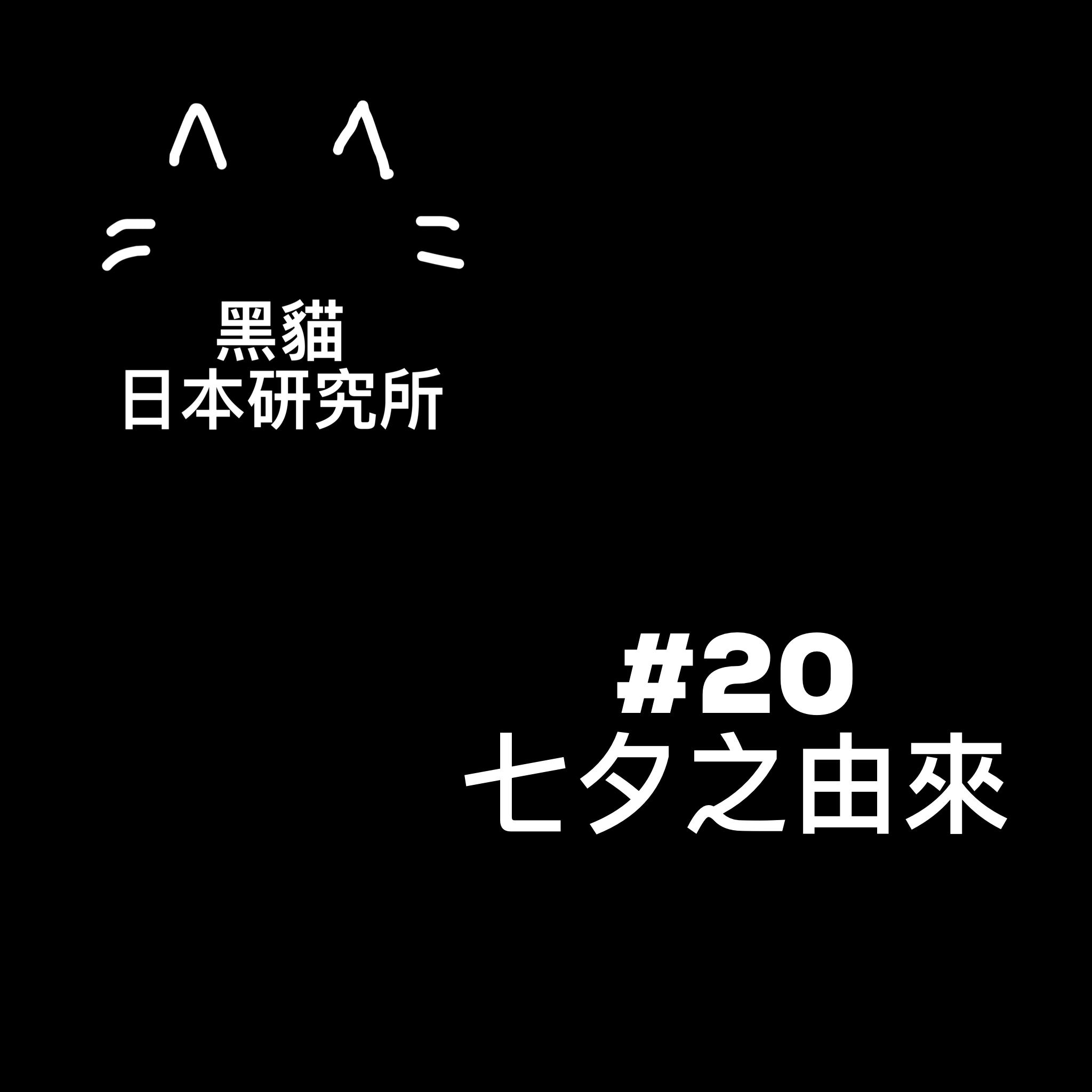 第20集 - 七夕之由來