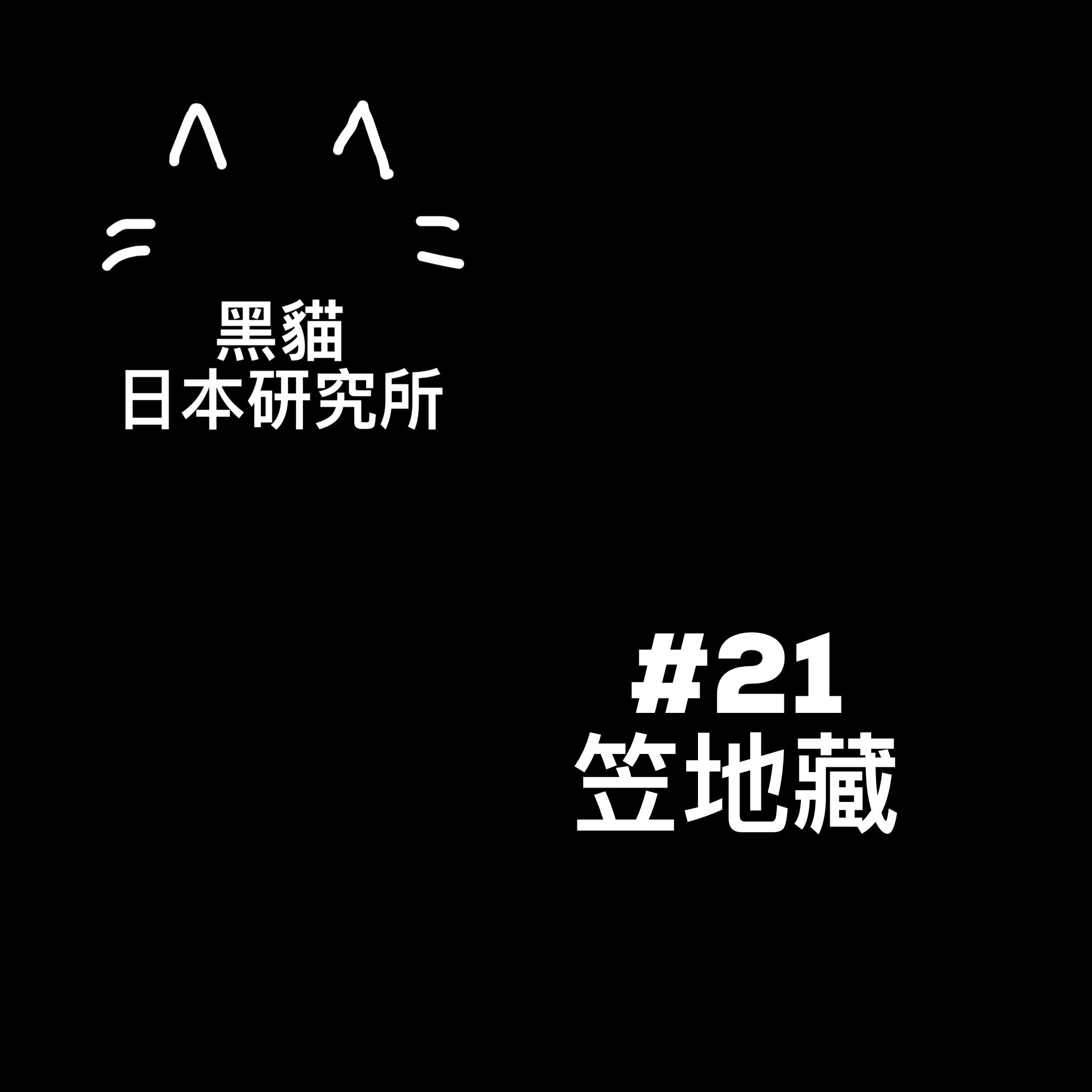 第21集 - 笠地藏