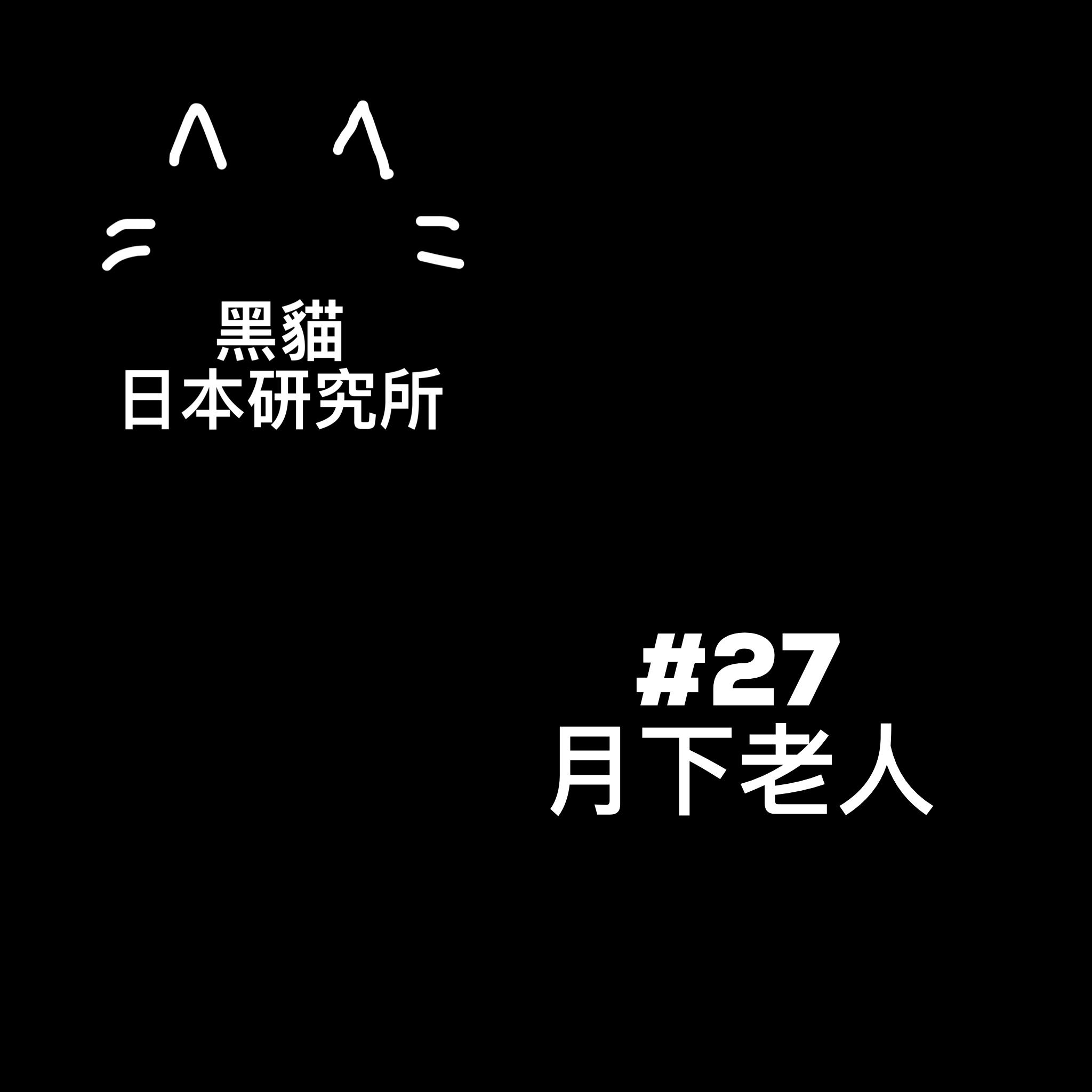 第27集 - 月下老人