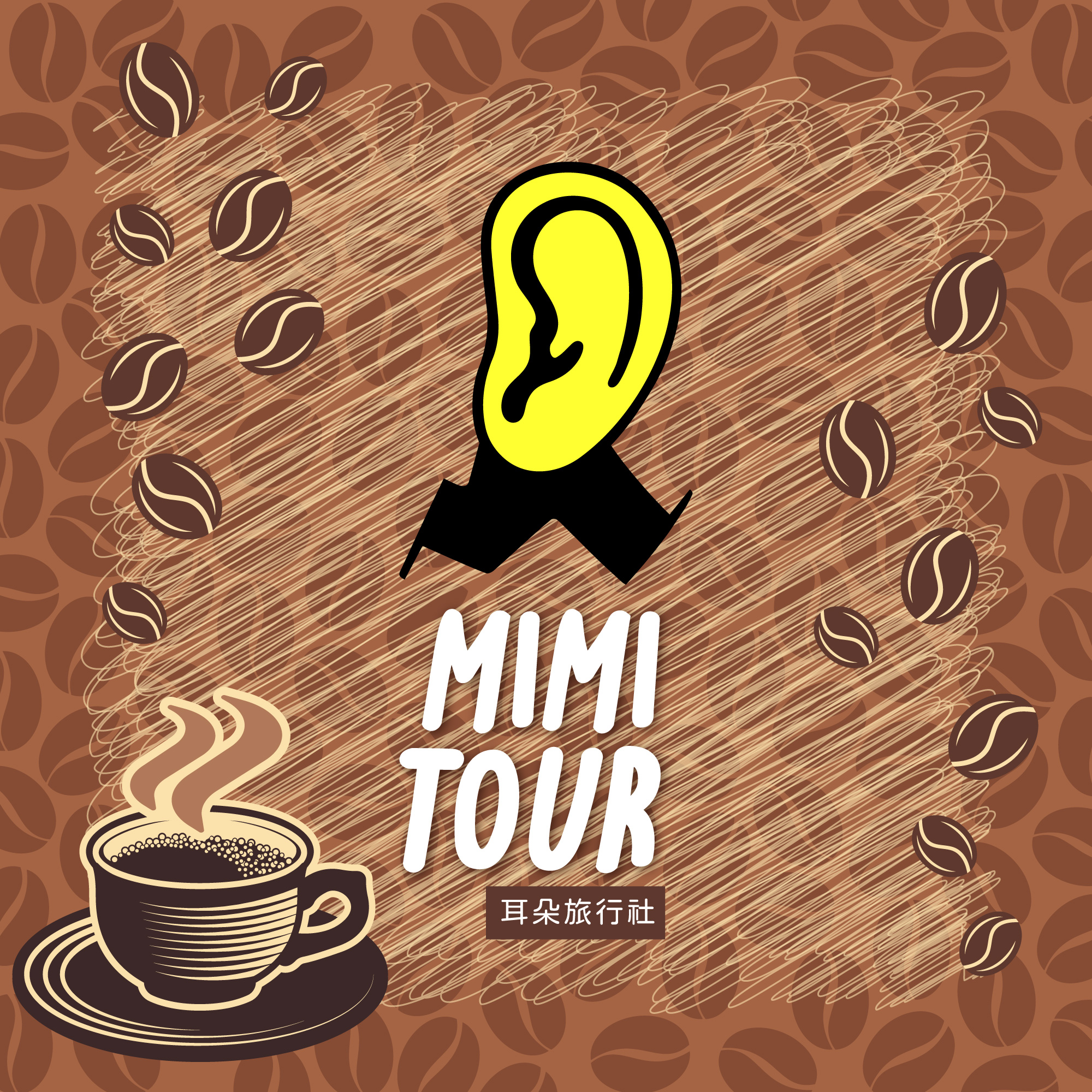 【S2/E40】祖安:茶啡聽2.聊韓國咖啡廳的小耳朵