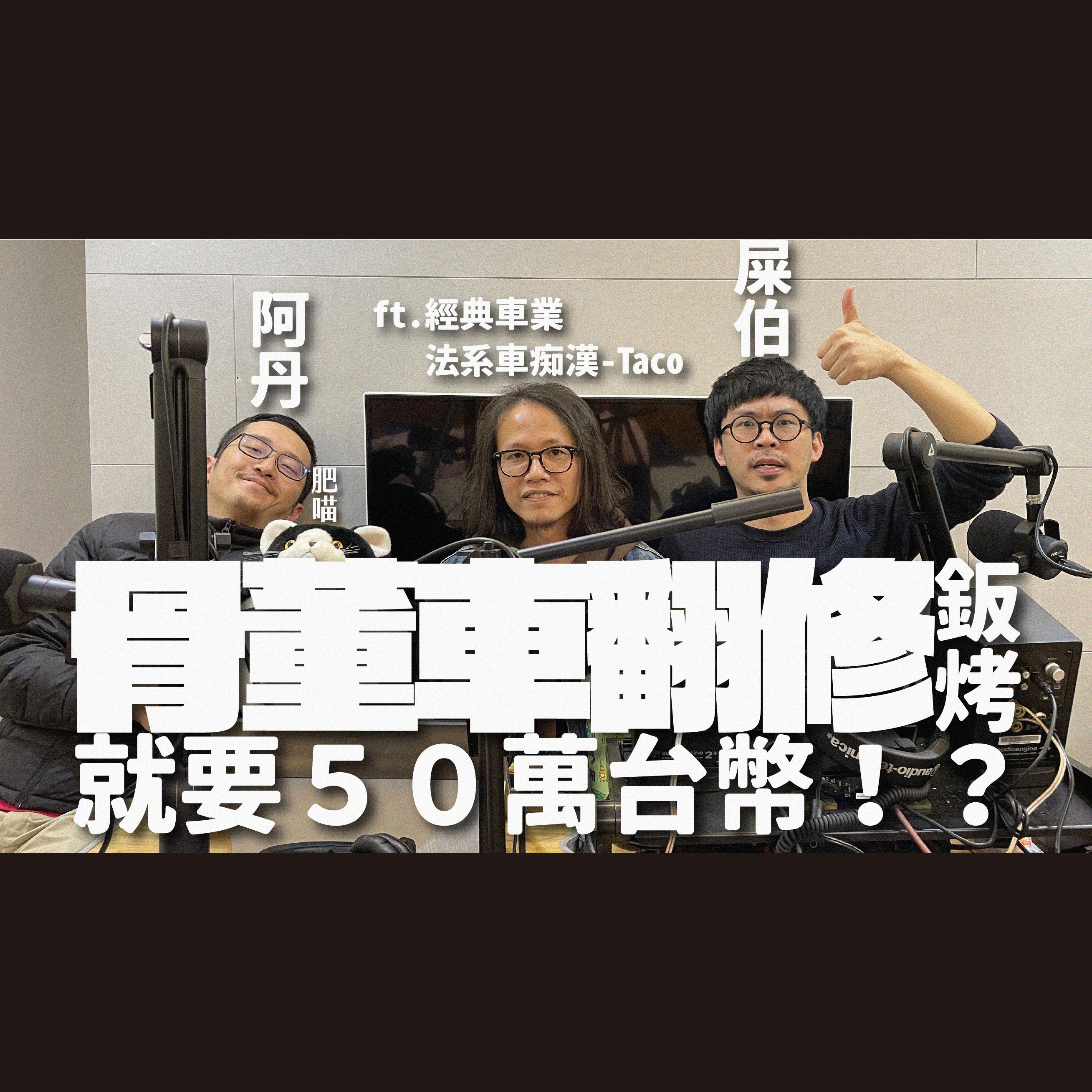 EP23|(上集) 骨董車翻修 鈑烤就要50萬台幣!?ft.經典車業 恰如其分的法系車痴漢 - Taco
