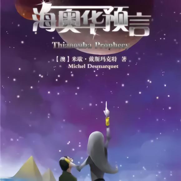 【未解之謎】海奧華預言-第二章:原子毀滅