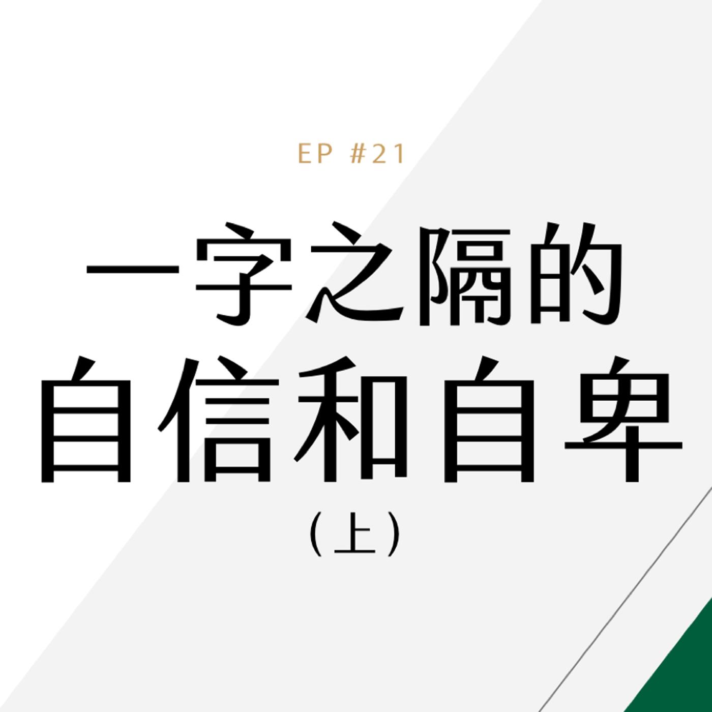 EP #21 一字之隔的自信和自卑 (上)