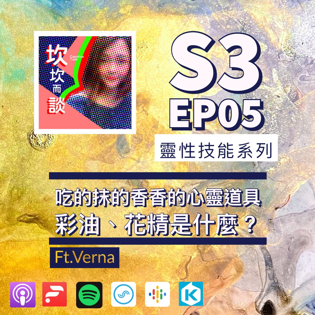 S3-EP05|吃的抹的香香的心靈道具!彩油、花精是什麼?ft. Verna