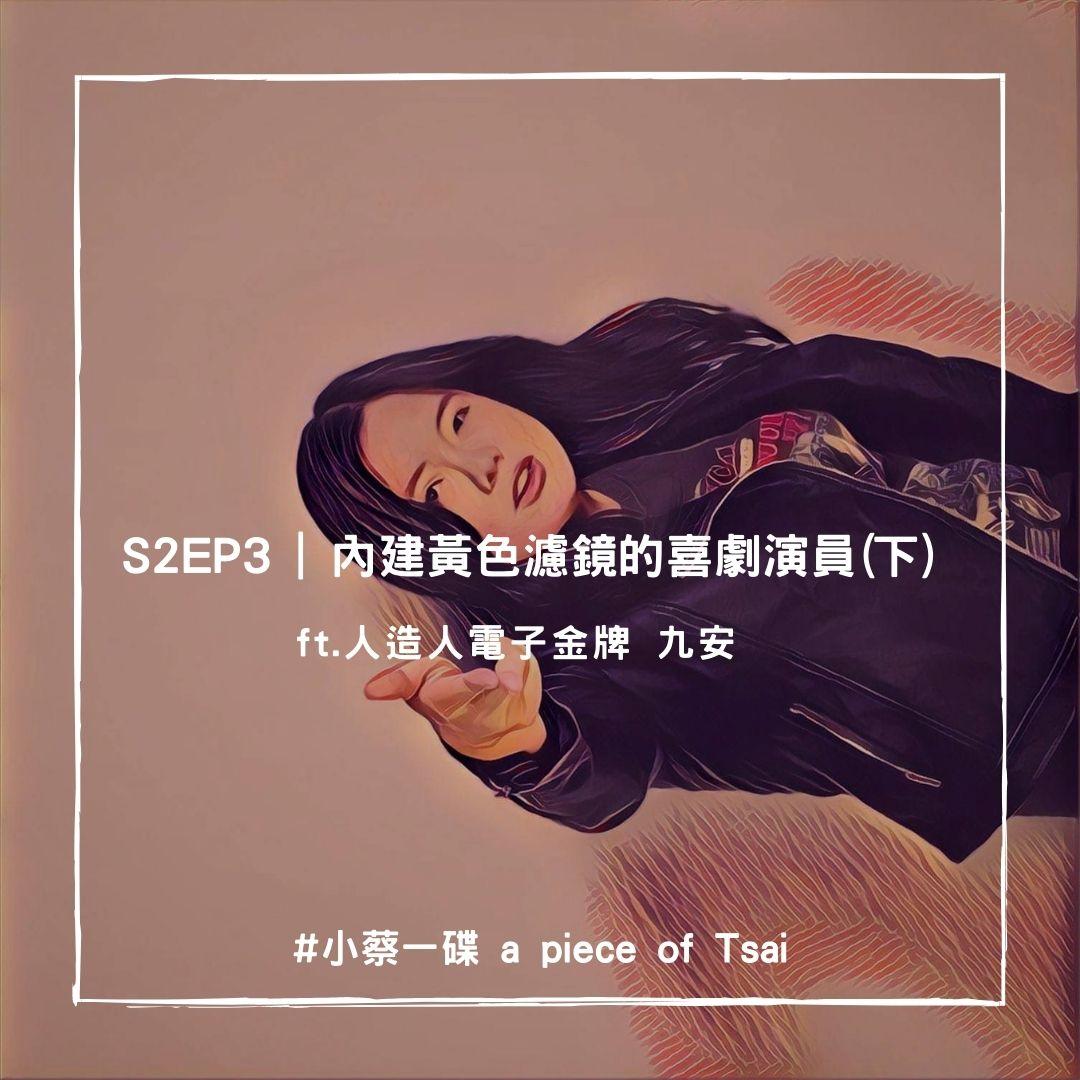S2EP3 | 內建黃色濾鏡的喜劇演員 (下) ft. 人造人電子金牌 九安