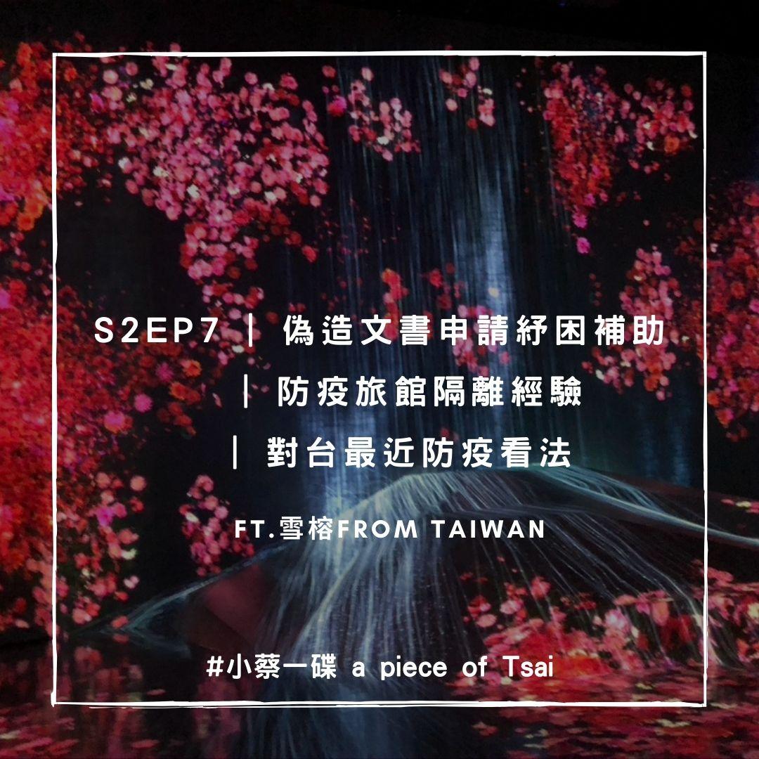 S2E7 | 偽造文書申請紓困補助 | 防疫旅館隔離經驗 | 對台最近防疫看法  ft. 雪榕 from Taiwan