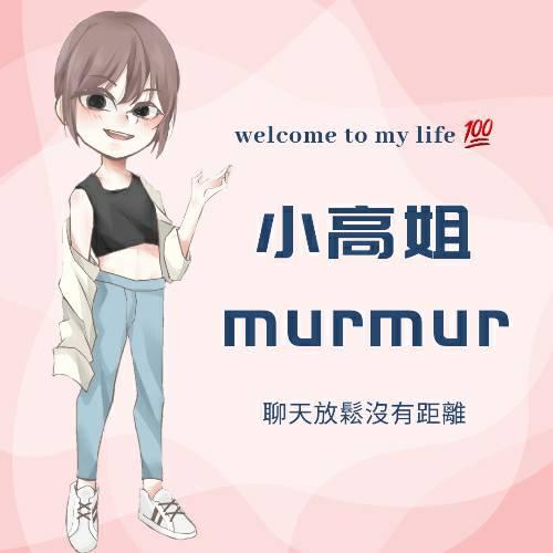 #01#當我們不再是少女時~小高姐愛murmur#一起來聊聊吧!