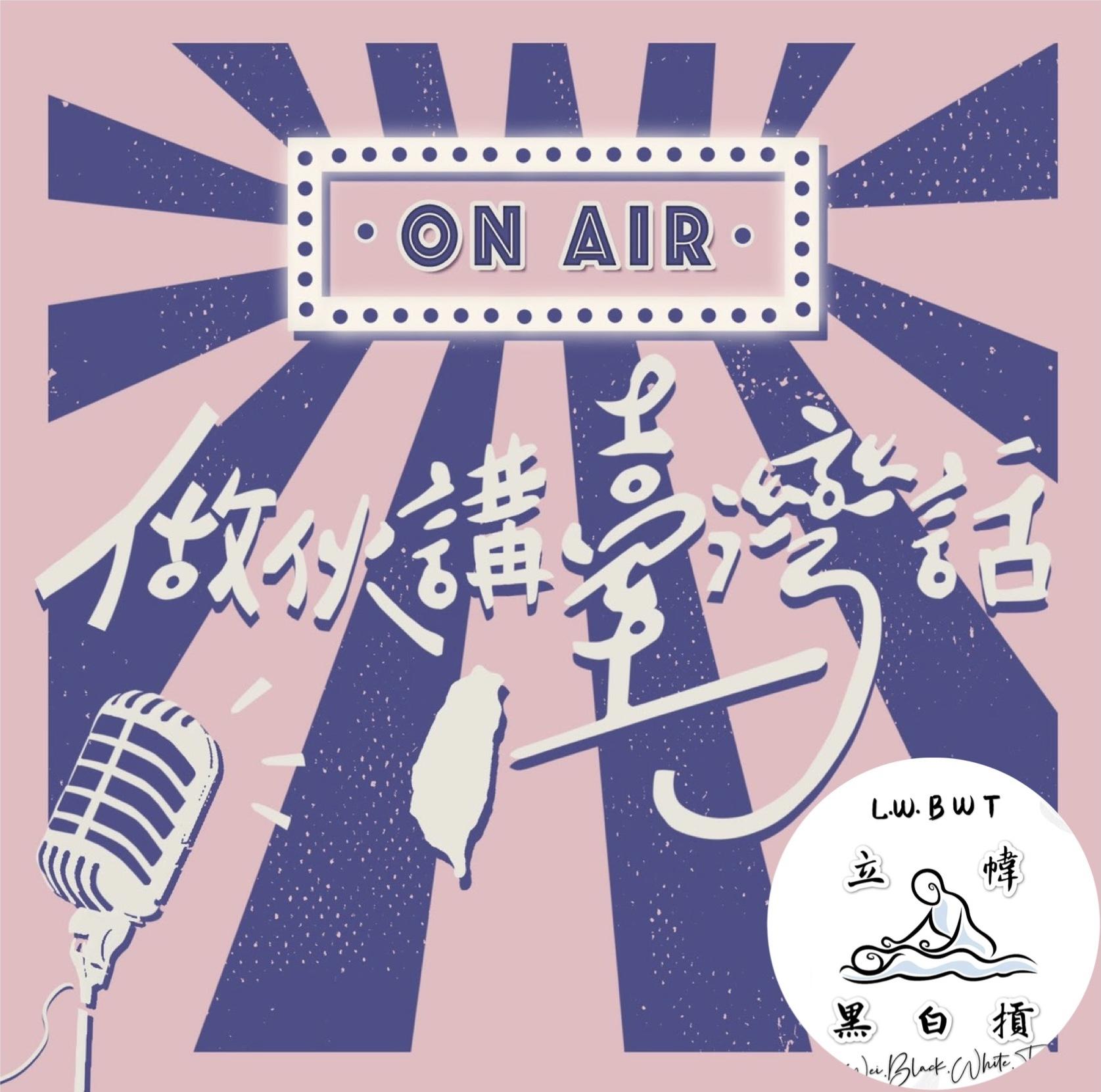 [活動企劃]EP.1 《台語週特別企劃》立幃貢台語厘語ft.各大podcasters