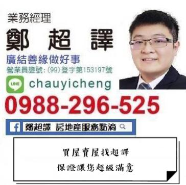 [立幃來訪問]EP.5 買屋賣屋就找超譯 保證讓您超級滿意!!專業房仲業業務經理-超譯