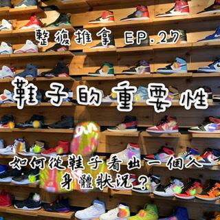[整復推拿]EP.27 鞋子的重要性,如何從鞋子看出一個人身體狀況?