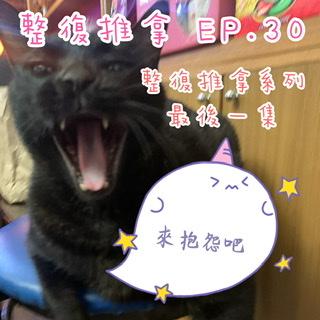 [整復推拿] EP.30 整復推拿系列最後一集,來抱怨吧!🤣🤣