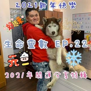 [生命靈數-新年開運特輯]EP.22 2021年利用數字來開運!