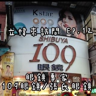 [立幃來訪問]EP.12  張宇豐-羅東夜市109眼鏡 | 張氏眼鏡