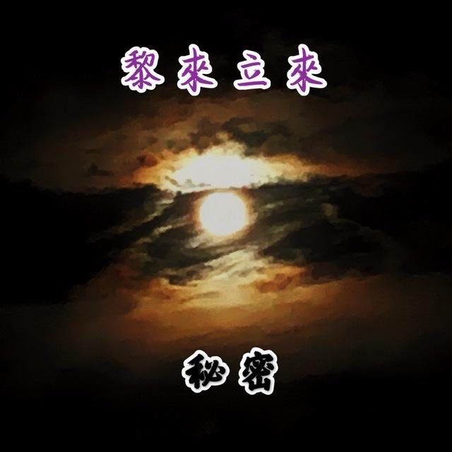 [黎來立來]EP.2 秘密篇