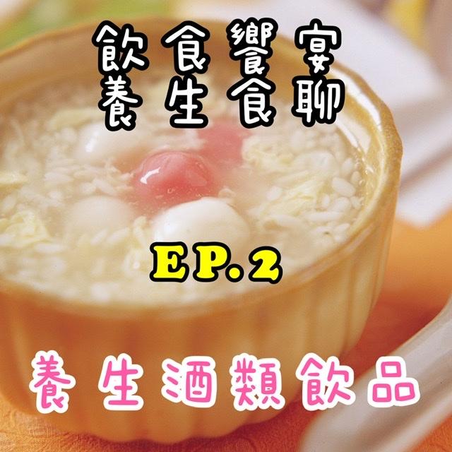 [飲食饗宴-養生食聊]EP.2 養生酒類食譜二