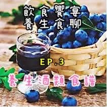 [飲食饗宴-養生食聊]EP.3 養生酒類食譜三