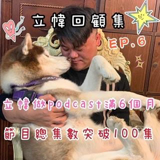 [立幃回顧集]EP.6 立幃做podcast 滿6個月了,集數突破100集大關!