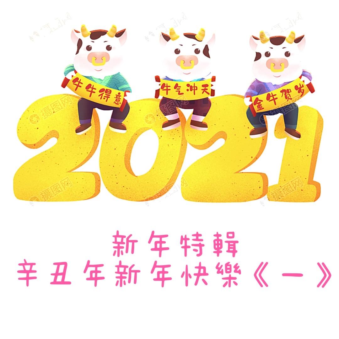 [新年特輯]2021年大年初一牛轉乾坤新年快樂特輯(一)