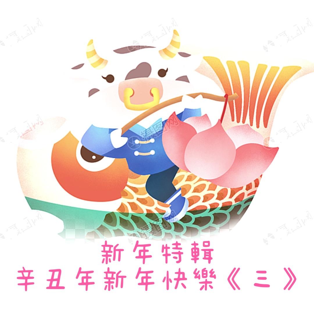[新年特輯]2021年大年初一牛轉乾坤新年快樂特輯(三)