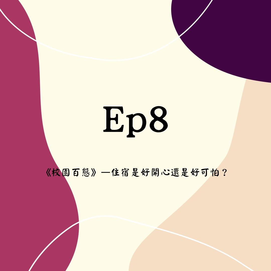 Ep8《校園百態》-住宿是好開心還是好可怕?